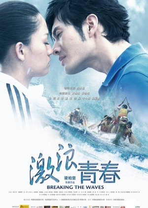 Breaking the Waves 2014 (China)