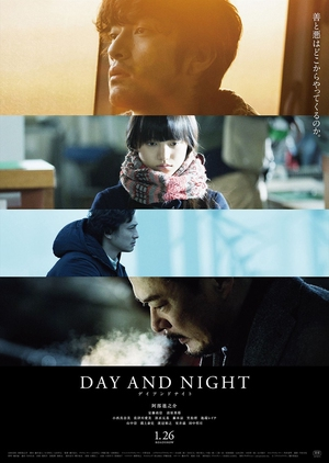 Day and Night 2019 (Japan)