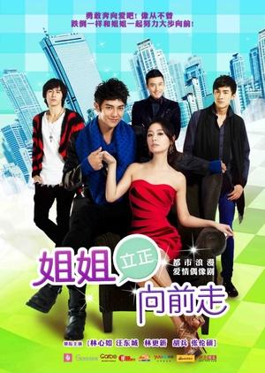 Drama Go Go Go 2012 (China)