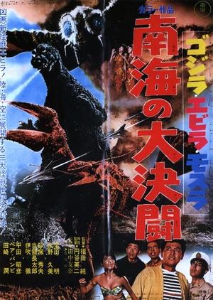 Ebirah, Horror of the Deep 1966 (Japan)