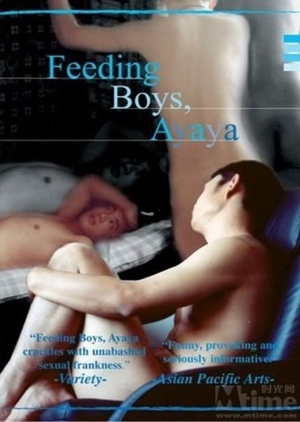 Feeding Boys, Ayaya 2003 (China)