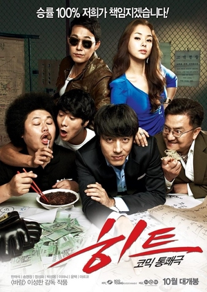 Hit 2011 (South Korea)