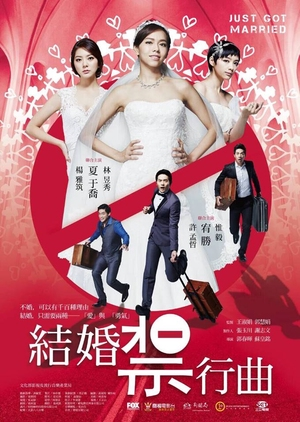 Just Get Married 2015 (Taiwan)