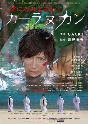 Karanukan 2018 (Japan)