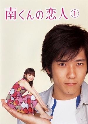 Minami-kun no Koibito Season 3 2004 (Japan)