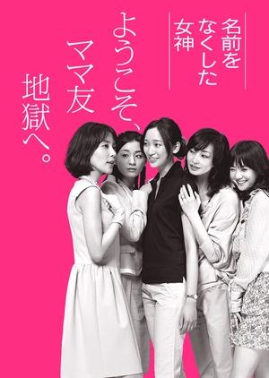 Namae o Nakushita Megami 2011 (Japan)