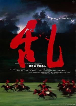 Ran 1985 (Japan)