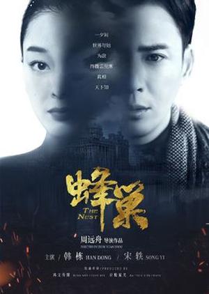The Nest 2019 (China)