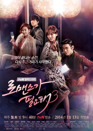 I Need Romance 3 (South Korea) 2014