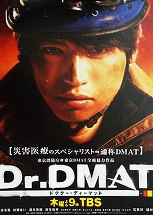 Dr. DMAT (Japan) 2014