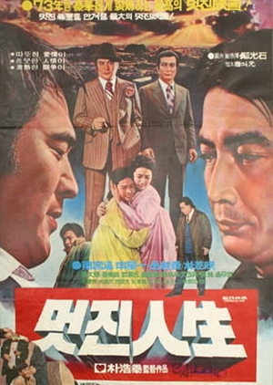 A Wonderful Life 1972 (South Korea)