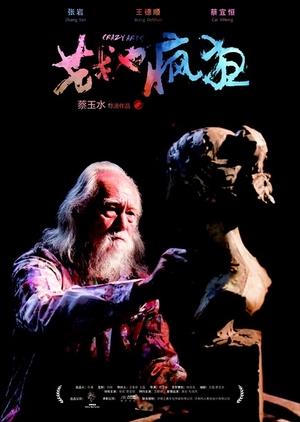 Crazy Arts 2017 (China)