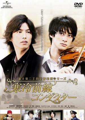 Fujimi Orchestra 2012 (Japan)