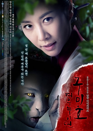 Gumiho: Tale of the Fox's Child 2010 (South Korea)