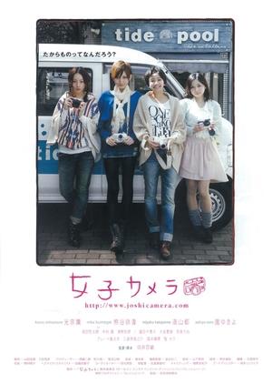 Joshi Camera 2012 (Japan)