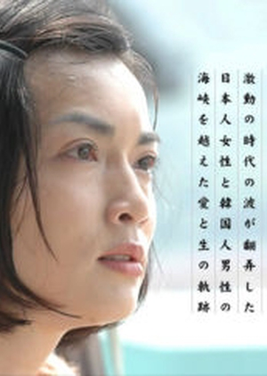 Kaikyo 2007 (Japan)