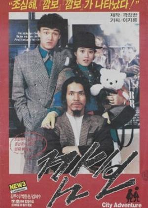 Kam Bo 1986 (South Korea)