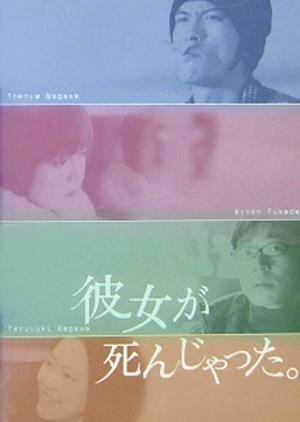 Kanojo ga Shinjatta 2004 (Japan)