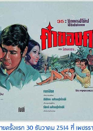 Kha Khong Khon 1971 (Thailand)