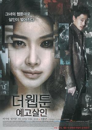 Killer Toon 2013 (South Korea)