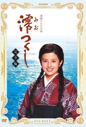 Mio Tsukushi 1985 (Japan)