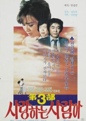 My Love 3 1985 (South Korea)