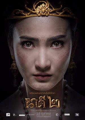 Nakee 2 2018 (Thailand)