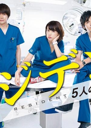 Resident - 5-nin no Kenshui 2012 (Japan)