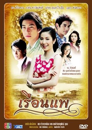 Reuan Pae 2011 (Thailand)