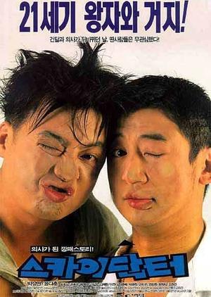 Sky Doctor 1997 (South Korea)