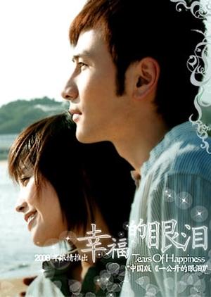 Tears of Happiness 2008 (China)