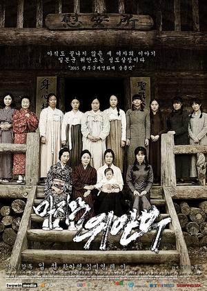 The Last Comfort Women 2015 (South Korea)