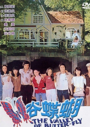 The Valley of Butterfly 1976 (Taiwan)