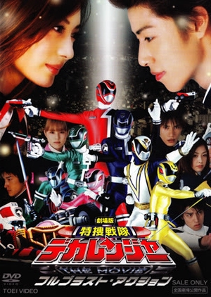 Tokusou Sentai Dekaranger The Movie: Full Blast Action 2004 (Japan)