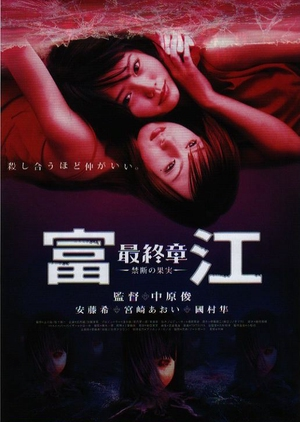Tomie: The Final Chapter - Forbidden Fruit 2002 (Japan)