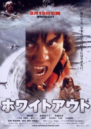 Whiteout 2000 (Japan)