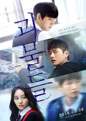 Wretches 2018 (South Korea)