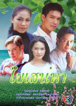 Yai Sanaeha 2003 (Thailand)