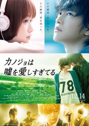 Kanojo wa Uso wo Aishisugiteru - Sidestory (Japan) 2013