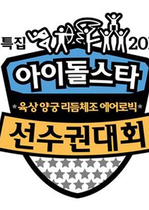 2017 Idol Star Athletics Championships 2017 (South Korea)