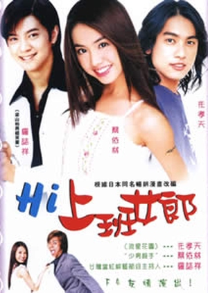 Hi! Working Girl 2003 (Taiwan)