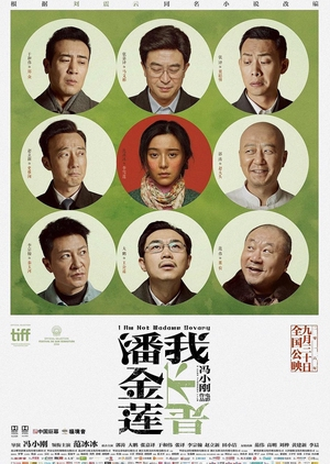 I Am Not Madame Bovary 2016 (China)