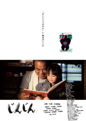 Jinjin 2013 (Japan)