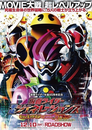 Kamen Rider Heisei Generations: Dr. Pac-Man vs. Ex-Aid & Ghost with Legend Rider 2016 (Japan)