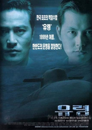 Phantom, The Submarine 1999 (South Korea)