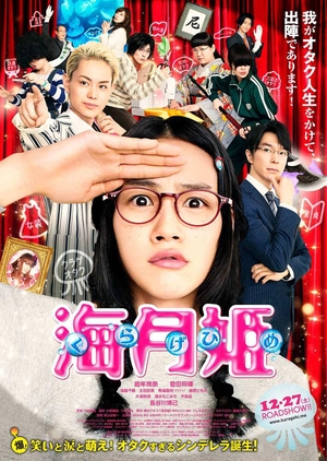 Princess Jellyfish 2014 (Japan)