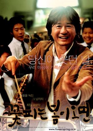 Springtime 2004 (South Korea)