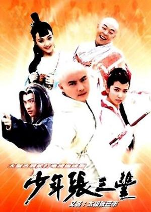 Taiji Prodigy 2002 (Taiwan)