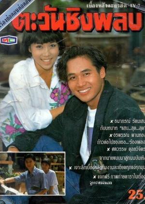 Tawan Ching Plob 1991 (Thailand)