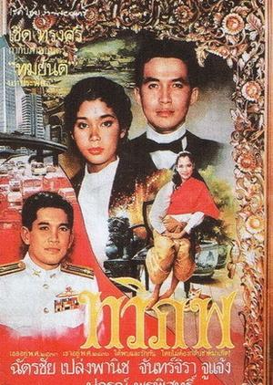 Tawipob 1990 (Thailand)